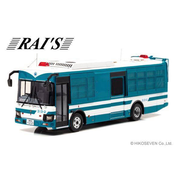 【5月予約】レイズ 1/43 いすゞ エルガミオ 2020 関東管区機動隊大型人員輸送車両 神奈川管1-08 完成品ミニカー H7432004