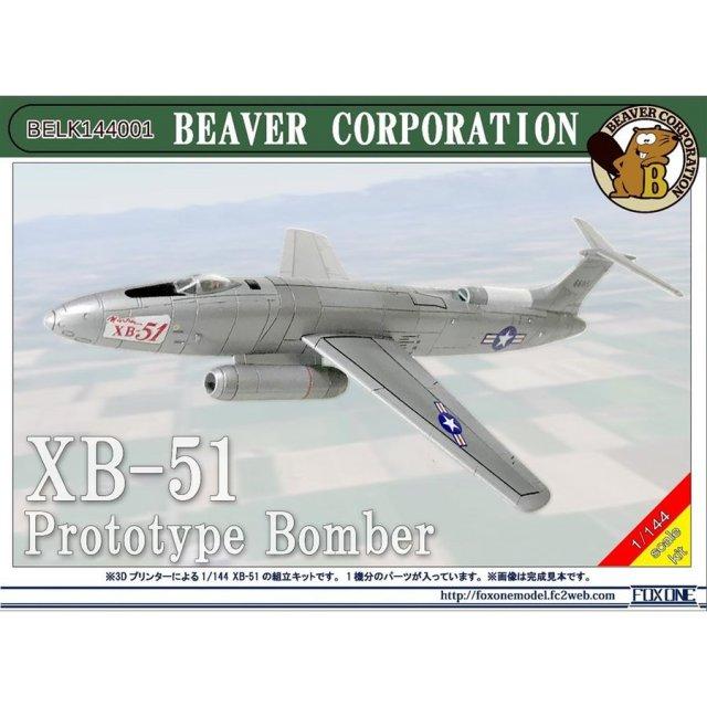 ビーバーコーポレーション 1/144 XB-51 スケールモデル BELK144001