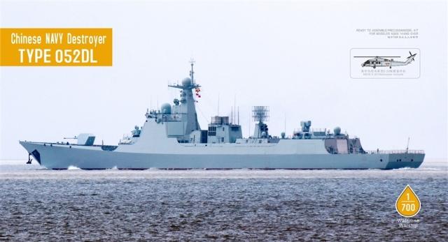 ドリームモデル 1/700 中国海軍 052DL型ミサイル駆逐艦 スケールモデル DMO700017
