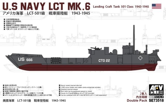 AFVクラブ 1/350 アメリカ海軍 LCT-501級 Mk.6 戦車揚陸艦 2隻入 スケールモデル SE73518