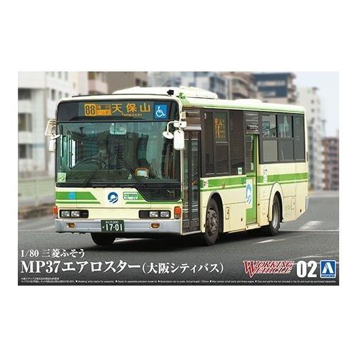 アオシマ 1/80 ワーキングビークル No.2 三菱ふそう MP37 エアロスター (大阪シティバス) スケールモデル 4905083057254