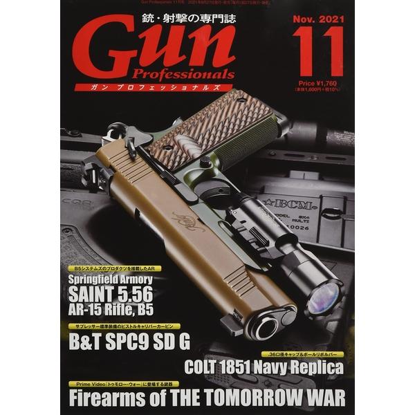 ホビージャパン 月刊Gun Professionals 2021年11月号 【書籍】