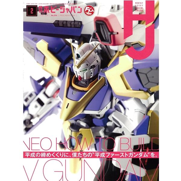 月刊ホビージャパン2019年2月号 書籍 【同梱種別B】 【ネコポス対応可】