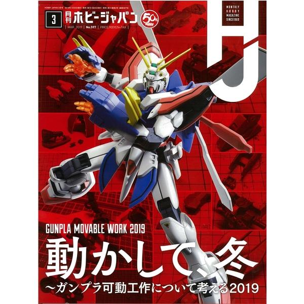 月刊ホビージャパン2019年3月号 書籍 【同梱種別B】 【ネコポス対応可】