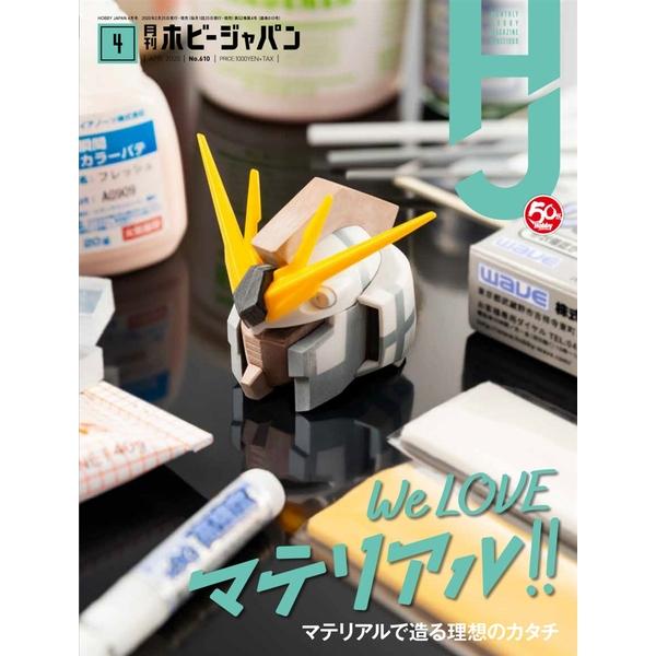 月刊ホビージャパン2020年4月号 書籍 【同梱種別B】 【ネコポス対応可】