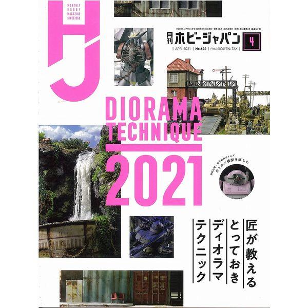 月刊ホビージャパン2021年4月号 書籍 【同梱種別B】【ネコポス対応可】