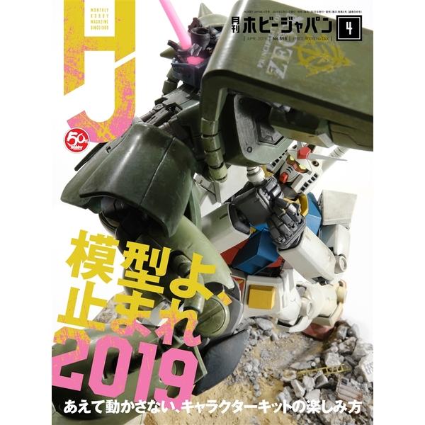 月刊ホビージャパン2019年4月号 書籍 【同梱種別B】 【ネコポス対応可】