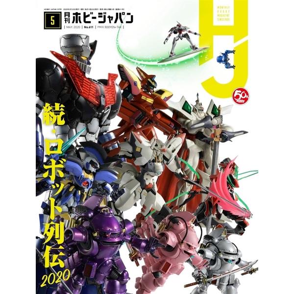 月刊ホビージャパン2020年5月号 書籍 【同梱種別B】 【ネコポス対応可】