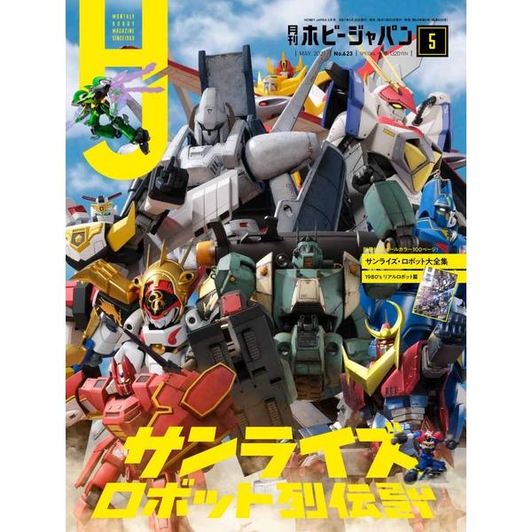 月刊ホビージャパン2021年5月号 書籍 【同梱種別B】 【ネコポス対応可】