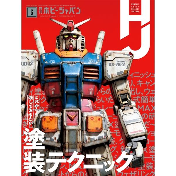 月刊ホビージャパン2020年6月号 書籍 【同梱種別B】 【ネコポス対応可】