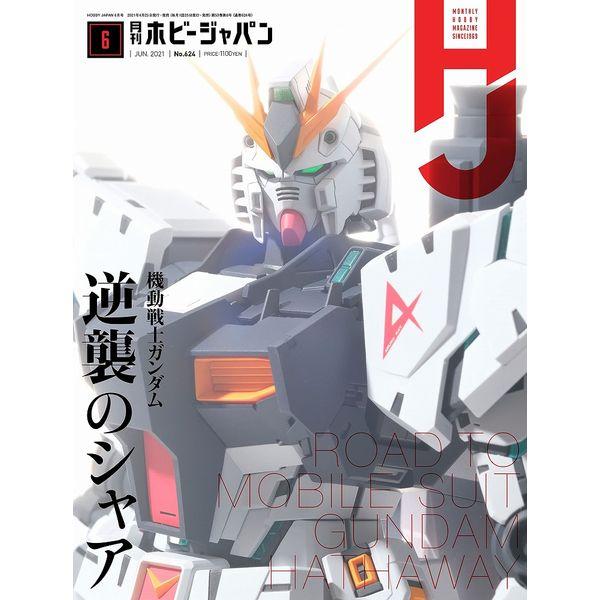 月刊ホビージャパン2021年6月号 書籍 【同梱種別B】【ネコポス対応可】