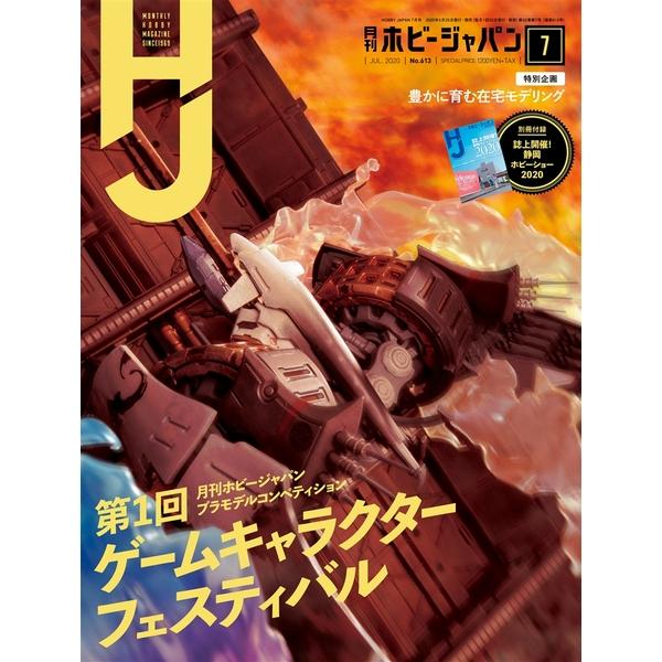 月刊ホビージャパン2020年7月号 書籍 【同梱種別B】 【ネコポス対応可】