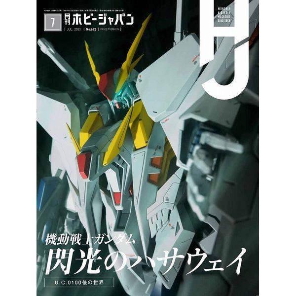 月刊ホビージャパン2021年7月号 書籍 【同梱種別B】【ネコポス対応可】