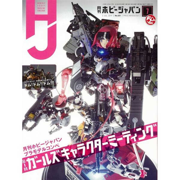 月刊ホビージャパン2019年7月号 書籍 【同梱種別B】 【ネコポス対応可】