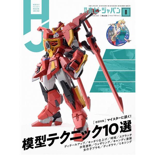 月刊ホビージャパン2021年8月号 書籍 【同梱種別B】【ネコポス対応可】