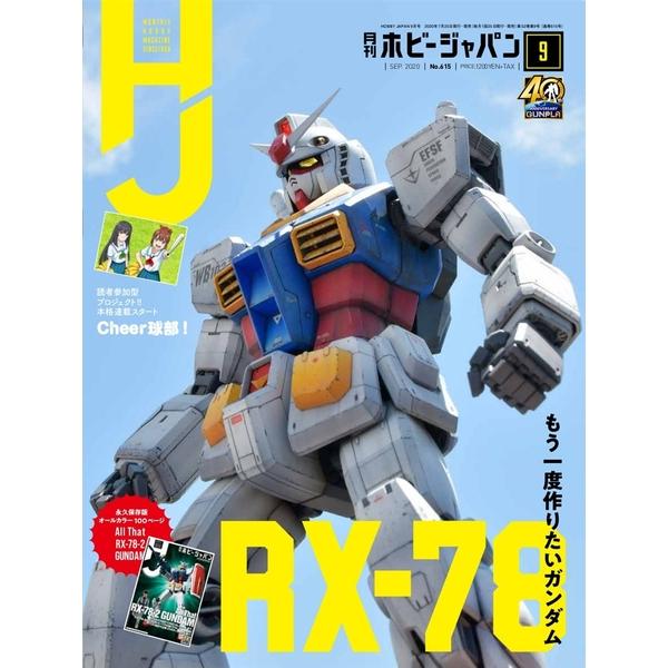月刊ホビージャパン2020年9月号 書籍 【同梱種別B】 【ネコポス対応可】