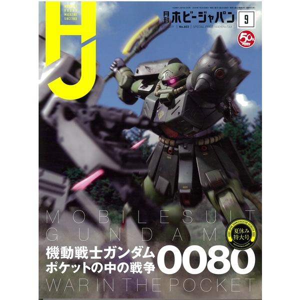 月刊ホビージャパン2019年9月号 書籍 【同梱種別B】 【ネコポス対応可】
