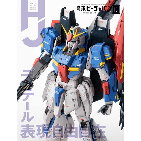 月刊ホビージャパン2020年10月号 書籍 【同梱種別B】 【ネコポス対応可】