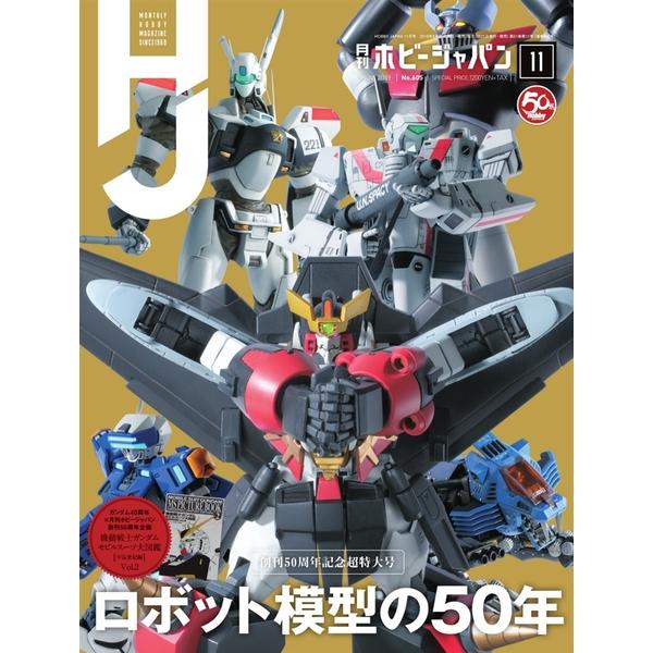 月刊ホビージャパン2019年11月号 書籍 【同梱種別B】 【ネコポス対応可】