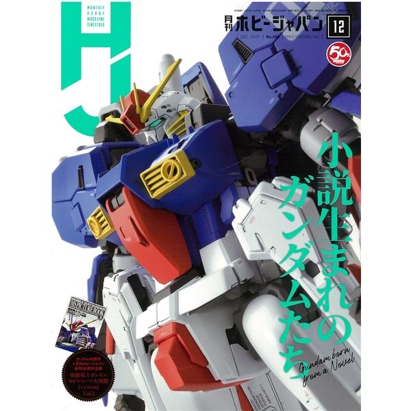 月刊ホビージャパン2019年12月号 書籍 【同梱種別B】 【ネコポス対応可】