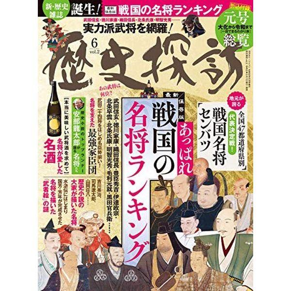 ホビージャパン 歴史探訪 vol.2 書籍【同梱種別B】 【ネコポス対応可】