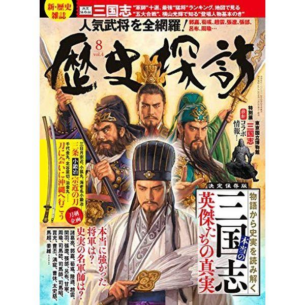 ホビージャパン 歴史探訪 vol.4 書籍【同梱種別B】 【ネコポス対応可】