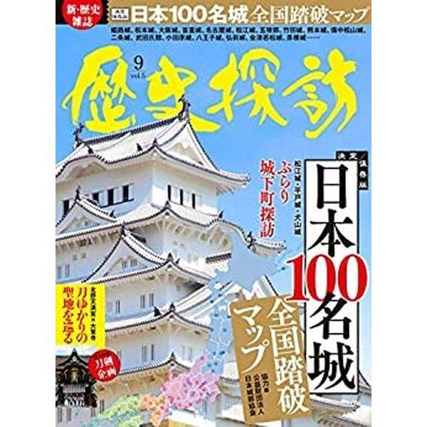 ホビージャパン 歴史探訪 vol.5 書籍【同梱種別B】 【ネコポス対応可】
