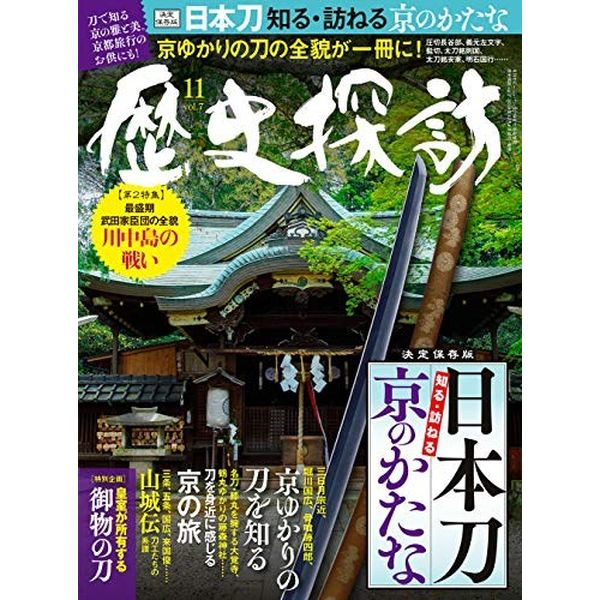 ホビージャパン 歴史探訪 vol.7 書籍【同梱種別B】 【ネコポス対応可】