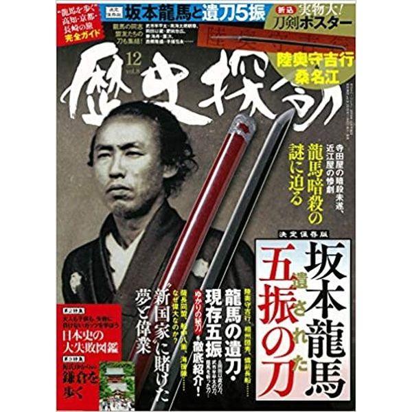 ホビージャパン 歴史探訪 vol.8 書籍【同梱種別B】 【ネコポス対応可】
