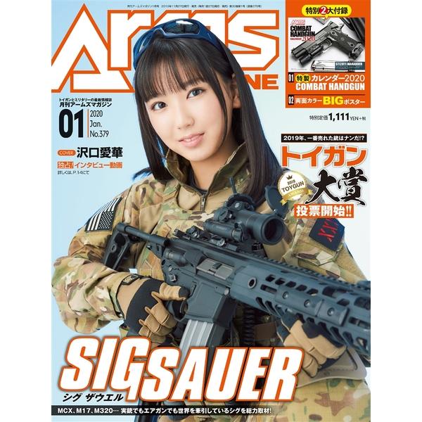 月刊アームズマガジン2020年1月号 書籍 【同梱種別B】 【ネコポス対応可】