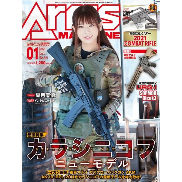 月刊アームズマガジン2021年1月号 書籍 【同梱種別B】 【ネコポス対応可】