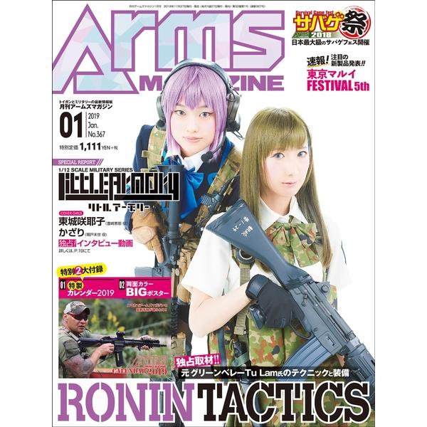 月刊アームズマガジン2019年1月号 書籍 【同梱種別B】 【ネコポス対応可】