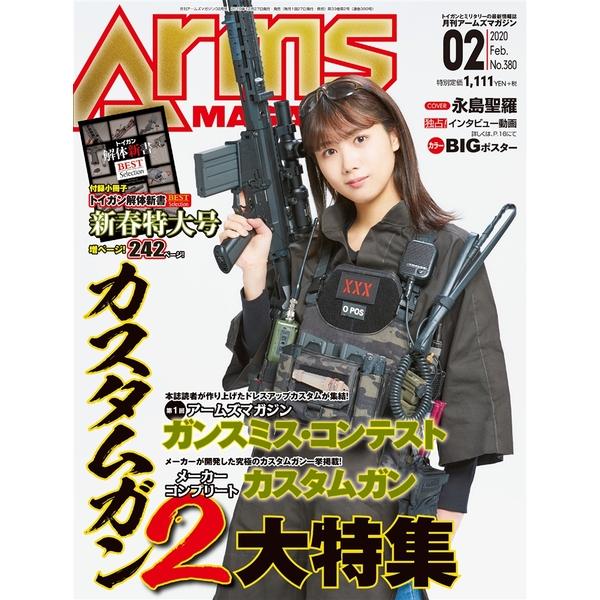 月刊アームズマガジン2020年2月号 書籍 【同梱種別B】 【ネコポス対応可】
