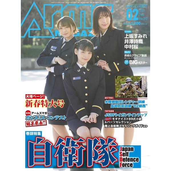 月刊アームズマガジン2021年2月号 書籍 【同梱種別B】 【ネコポス対応可】