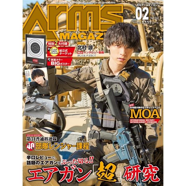 月刊アームズマガジン2019年2月号 書籍 【同梱種別B】 【ネコポス対応可】