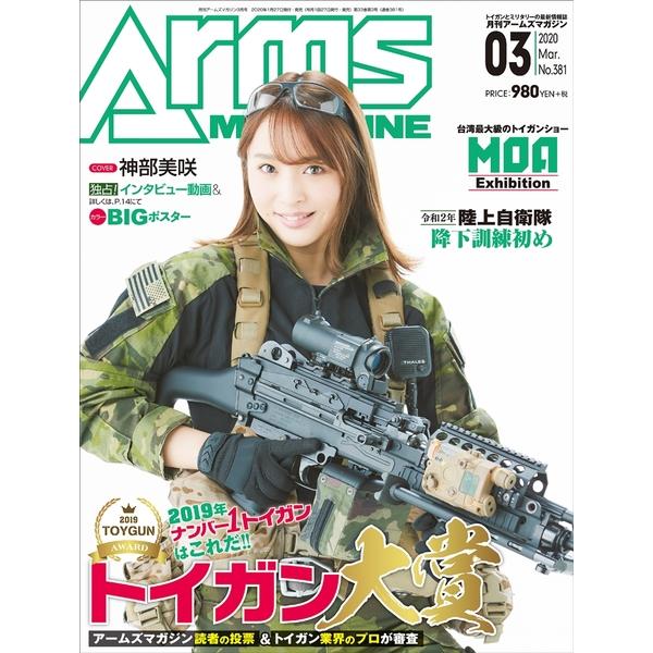 月刊アームズマガジン2020年3月号 書籍 【同梱種別B】 【ネコポス対応可】