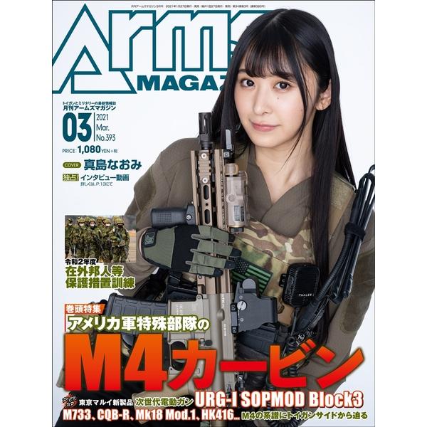 月刊アームズマガジン2021年3月号 書籍 【同梱種別B】 【ネコポス対応可】