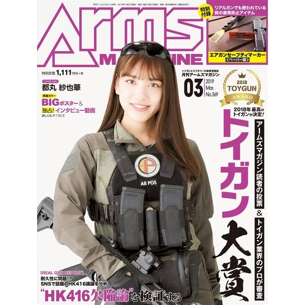 月刊アームズマガジン2019年3月号 書籍 【同梱種別B】 【ネコポス対応可】