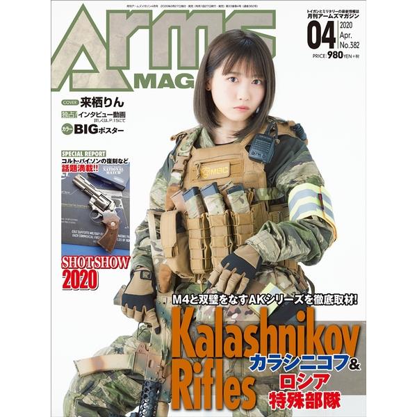 月刊アームズマガジン2020年4月号 書籍 【同梱種別B】 【ネコポス対応可】