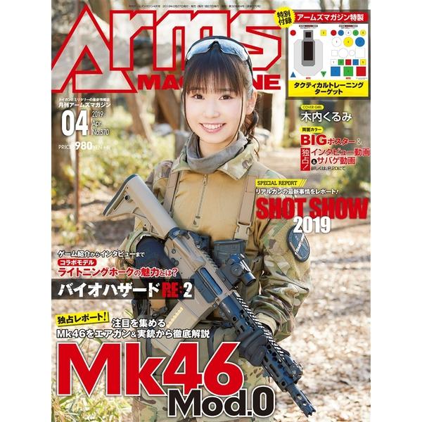 月刊アームズマガジン2019年4月号 書籍 【同梱種別B】 【ネコポス対応可】