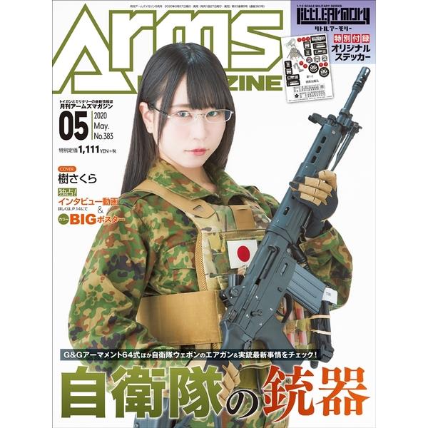 月刊アームズマガジン2020年5月号 書籍 【同梱種別B】 【ネコポス対応可】