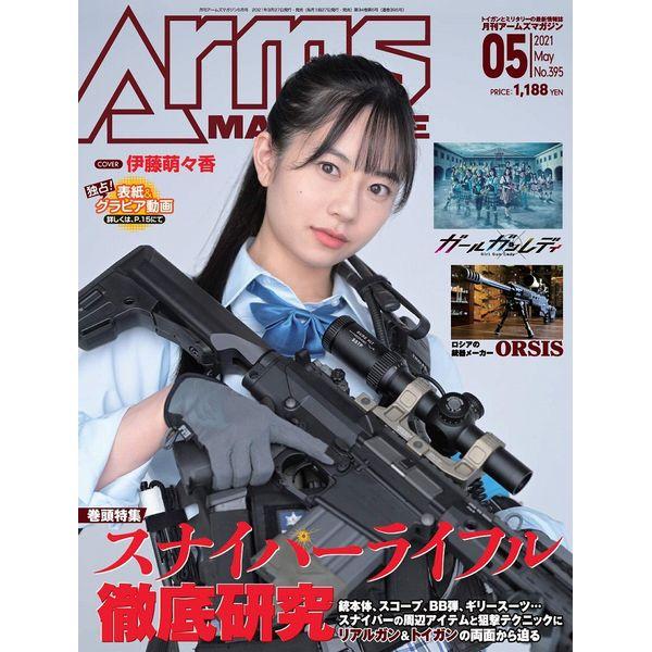 月刊アームズマガジン2021年5月号 書籍 【同梱種別B】【ネコポス対応可】
