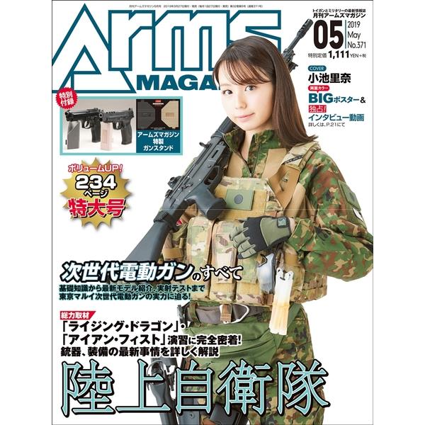 月刊アームズマガジン2019年5月号 書籍 【同梱種別B】 【ネコポス対応可】