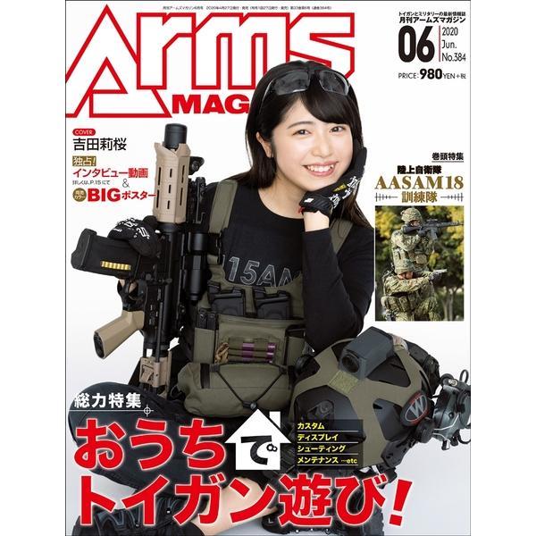 月刊アームズマガジン2020年6月号 書籍 【同梱種別B】 【ネコポス対応可】