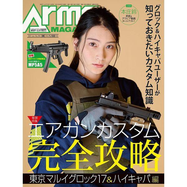 月刊アームズマガジン2021年6月号 書籍 【同梱種別B】【ネコポス対応可】