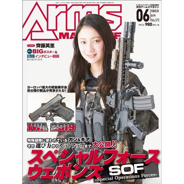月刊アームズマガジン令和元年6月号 書籍 【同梱種別B】 【ネコポス対応可】