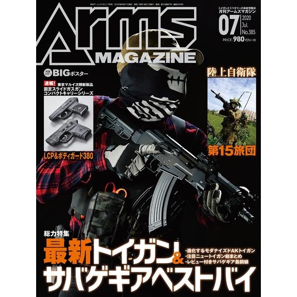 月刊アームズマガジン2020年7月号 書籍 【同梱種別B】 【ネコポス対応可】