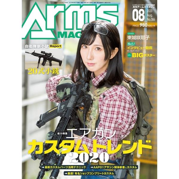月刊アームズマガジン2020年8月号 書籍 【同梱種別B】 【ネコポス対応可】