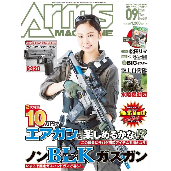 月刊アームズマガジン2020年9月号 書籍 【同梱種別B】 【ネコポス対応可】