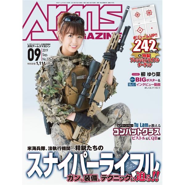 月刊アームズマガジン2019年9月号 書籍 【同梱種別B】 【ネコポス対応可】